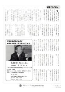 クリーニングニュース2001年10月号