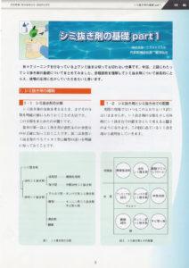 シミ抜き剤の基礎part1