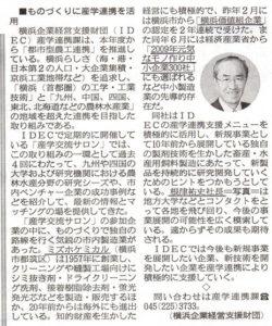 ものつくりに産学連携を活用 (横浜企業経営支援財団)