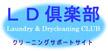 全国クリーニング生活衛生同業組合連合会