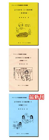 「よくわかるシミ抜き剤」全3巻