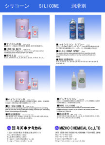 Mizho Chemical products garment and cleaning